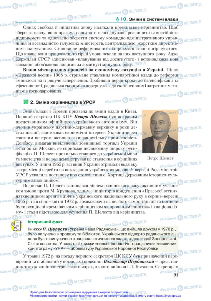 Учебники История Украины 11 класс страница 91