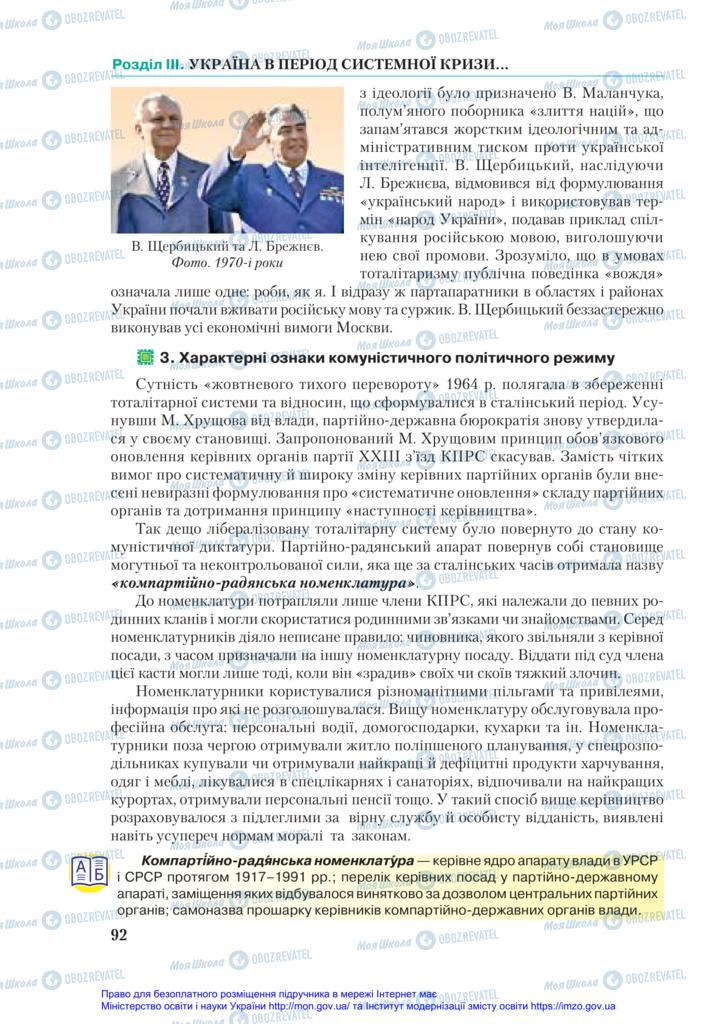 Учебники История Украины 11 класс страница 92