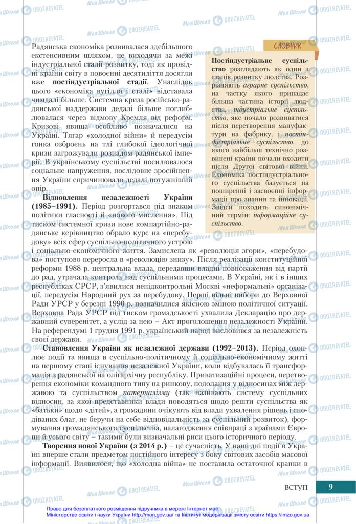 Підручники Історія України 11 клас сторінка 9