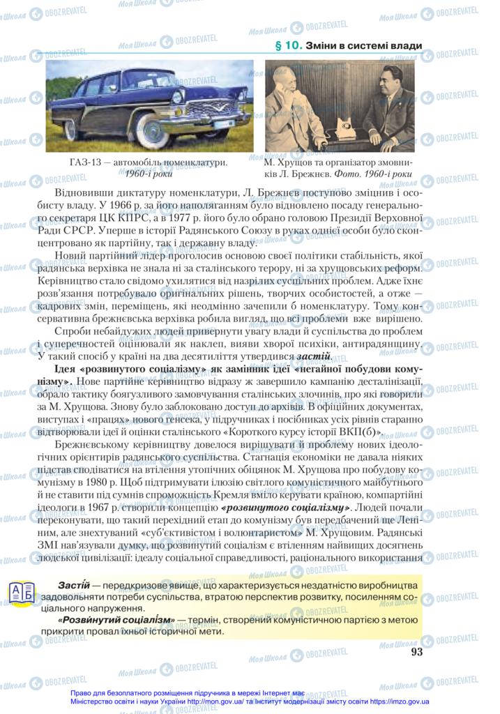 Учебники История Украины 11 класс страница 93
