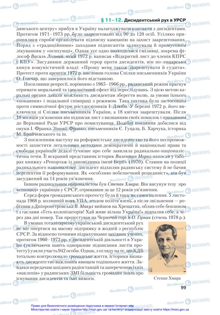 Підручники Історія України 11 клас сторінка 99
