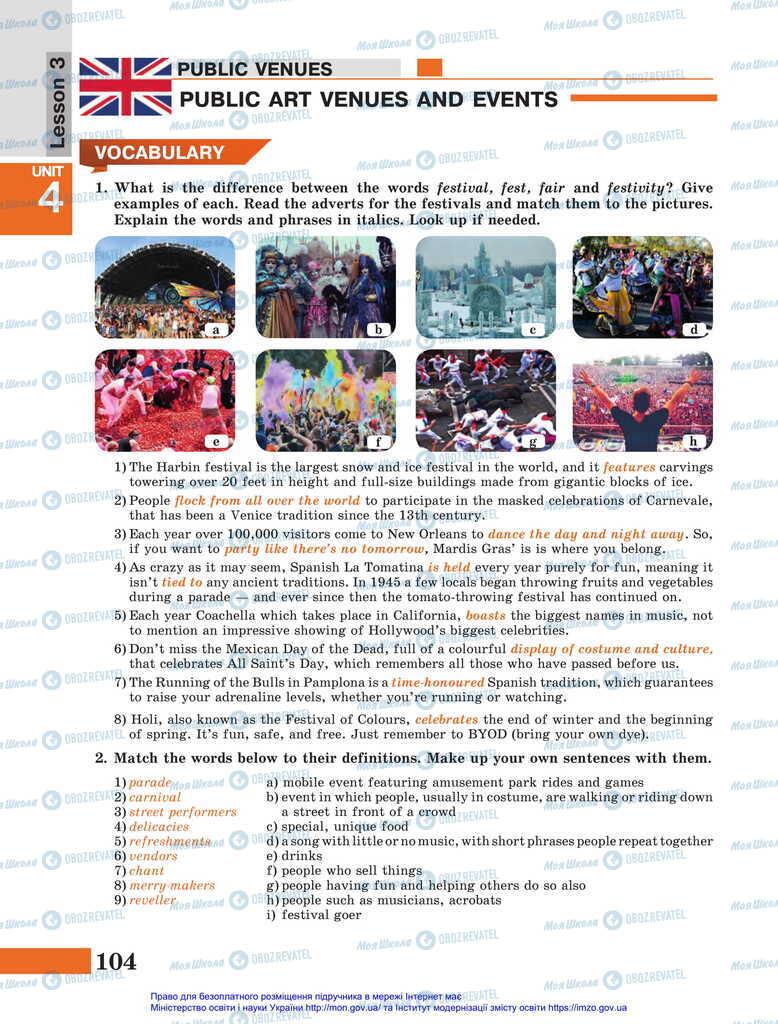 Учебники Английский язык 11 класс страница 104