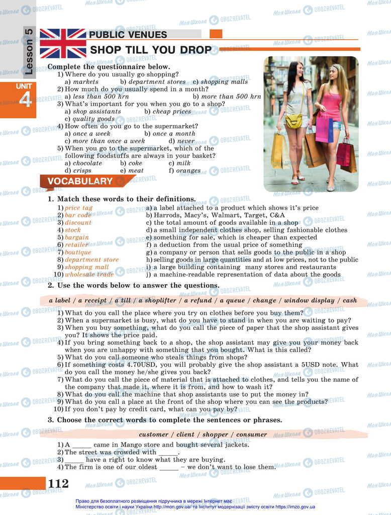 Підручники Англійська мова 11 клас сторінка 112