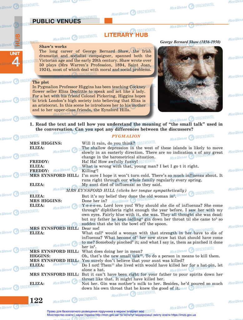 Підручники Англійська мова 11 клас сторінка 122