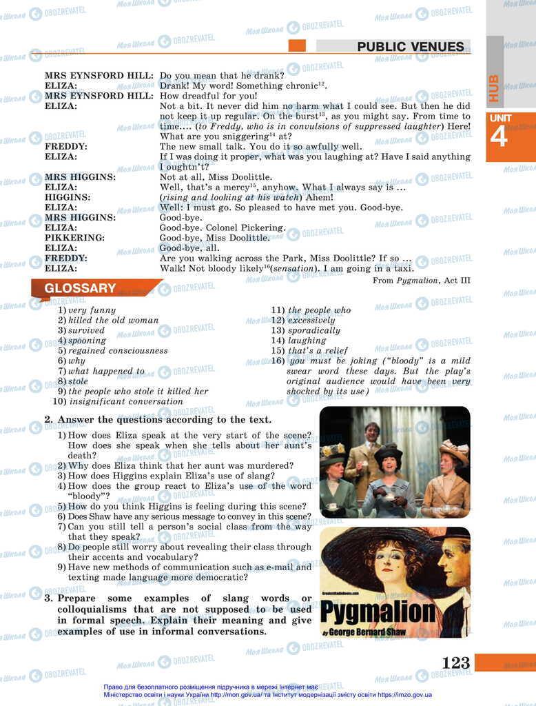 Підручники Англійська мова 11 клас сторінка 123