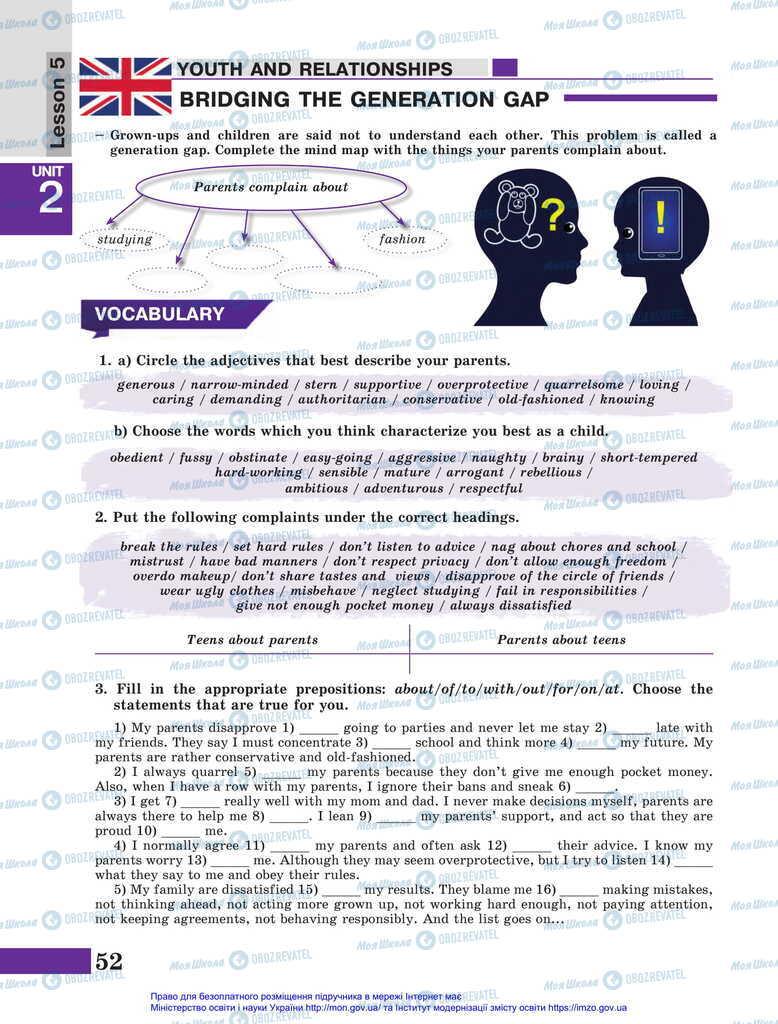 Учебники Английский язык 11 класс страница 52
