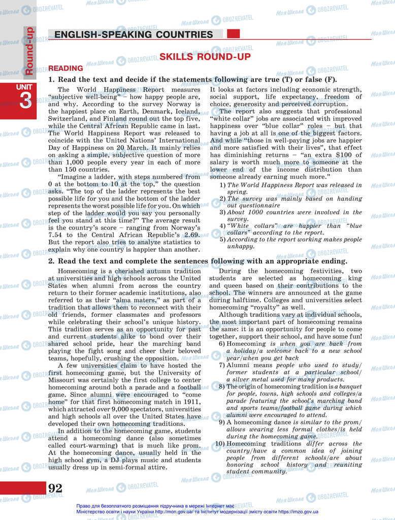 Учебники Английский язык 11 класс страница 92