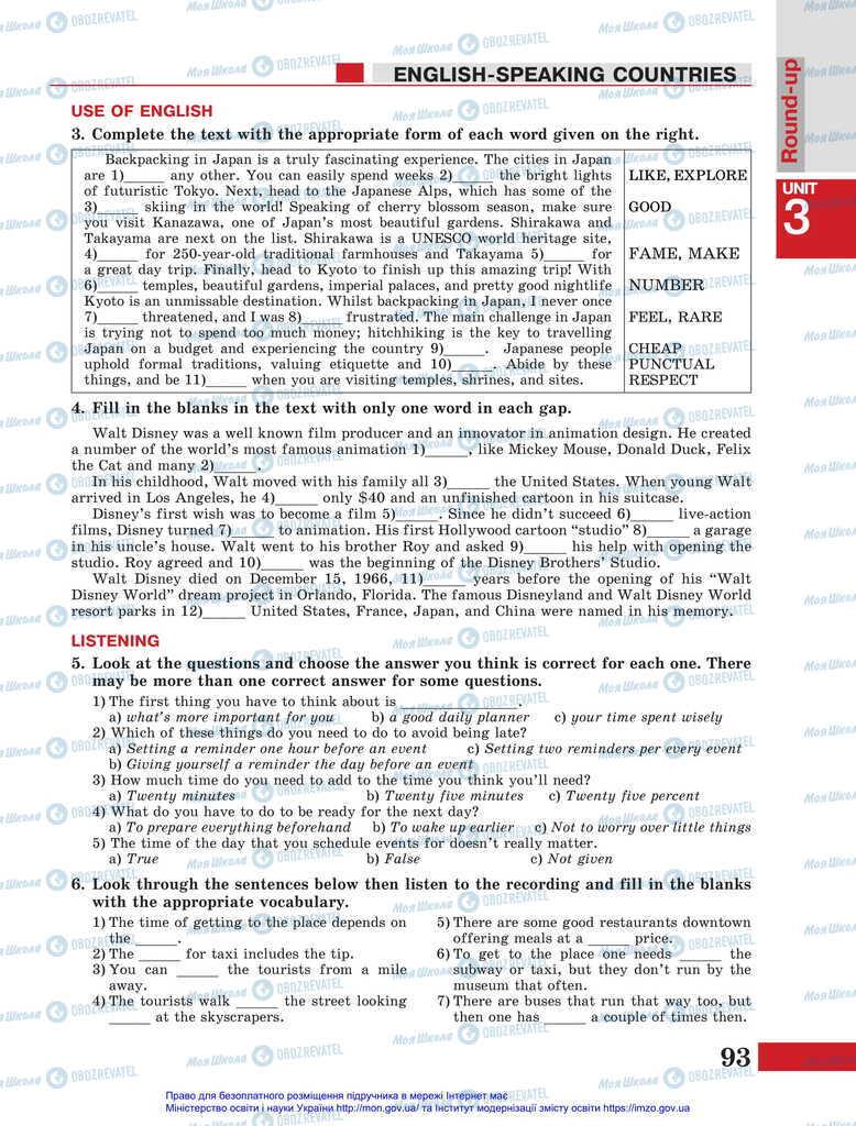 Учебники Английский язык 11 класс страница 93