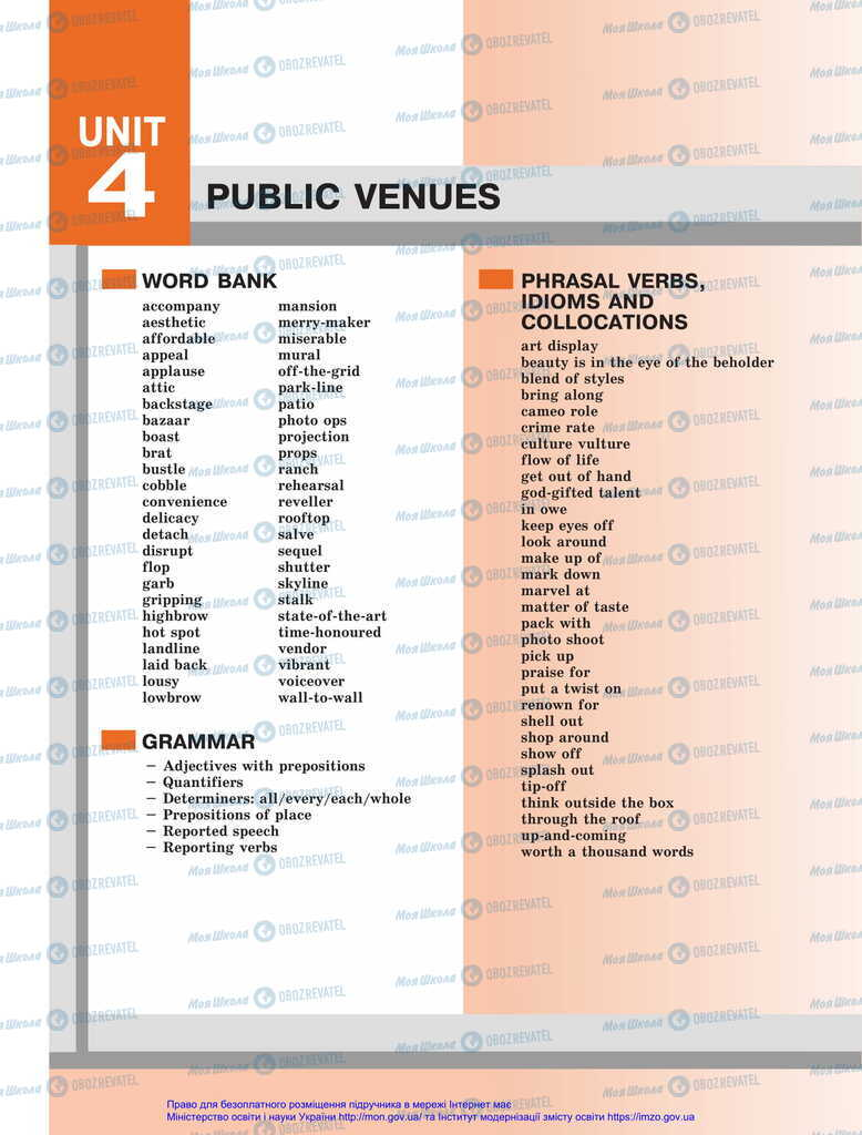 Підручники Англійська мова 11 клас сторінка  95