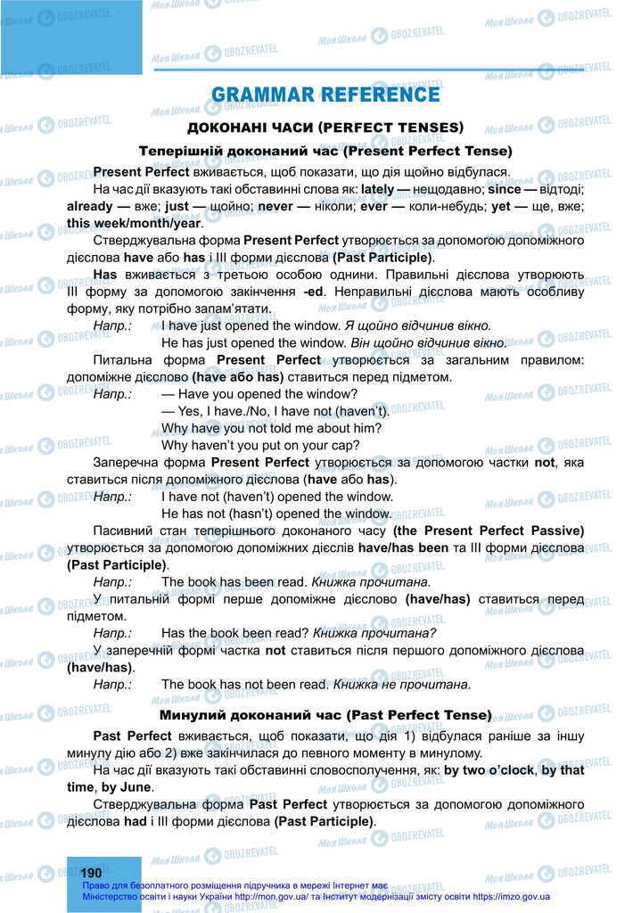 Підручники Англійська мова 11 клас сторінка  190