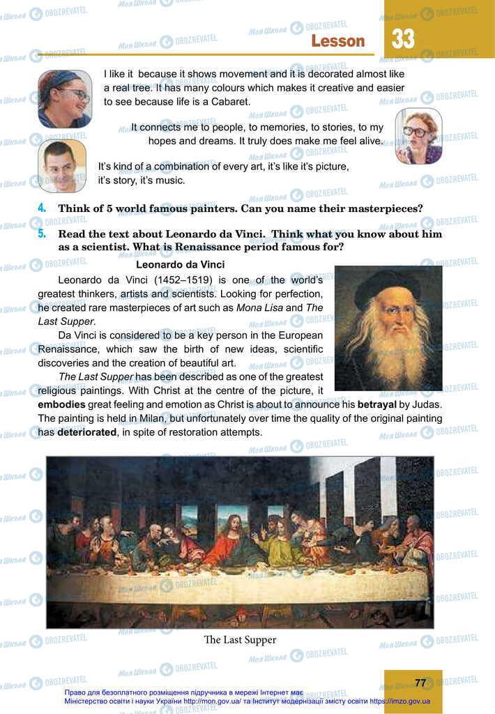 Підручники Англійська мова 11 клас сторінка 77