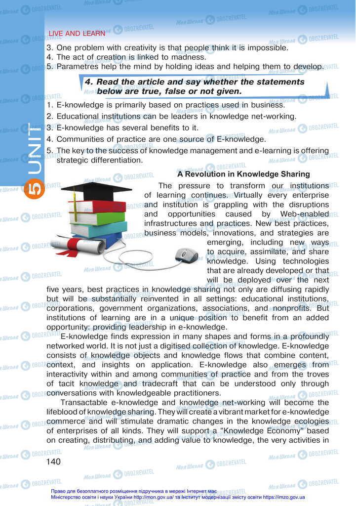 Учебники Английский язык 11 класс страница 140