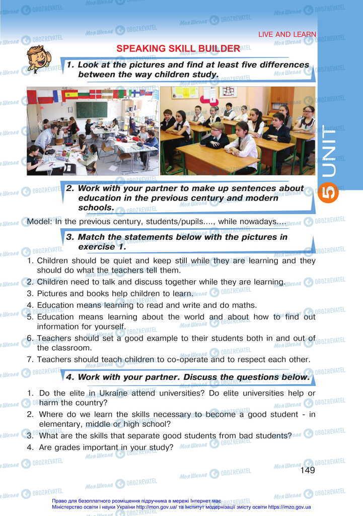 Учебники Английский язык 11 класс страница 149