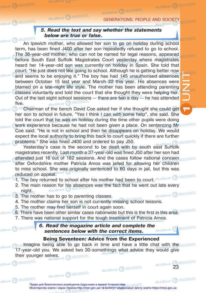 Учебники Английский язык 11 класс страница 23