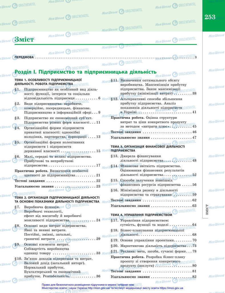 Учебники Экономика 11 класс страница  253