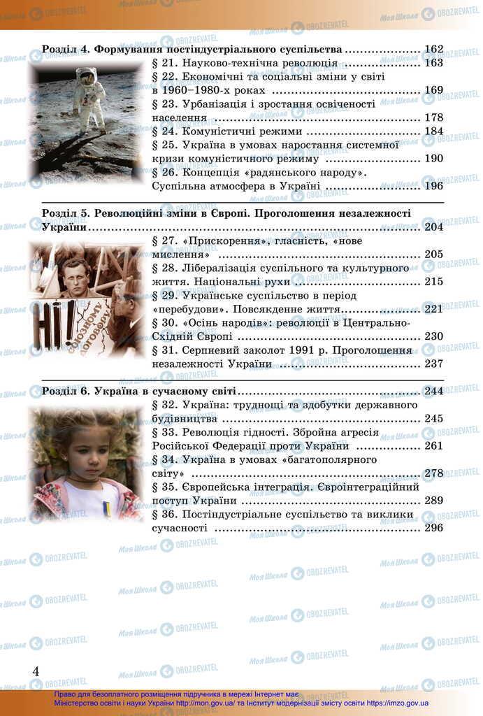 Підручники Історія України 11 клас сторінка 4