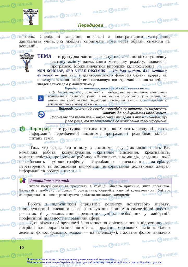 Підручники Правознавство 11 клас сторінка 10