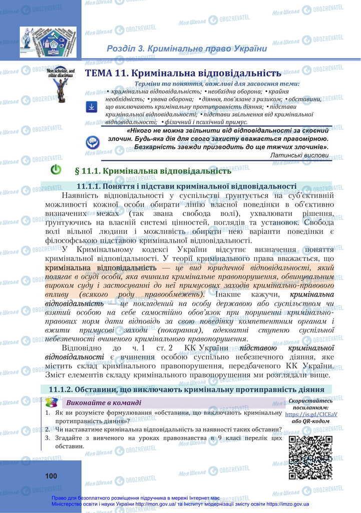 Учебники Правоведение 11 класс страница 100