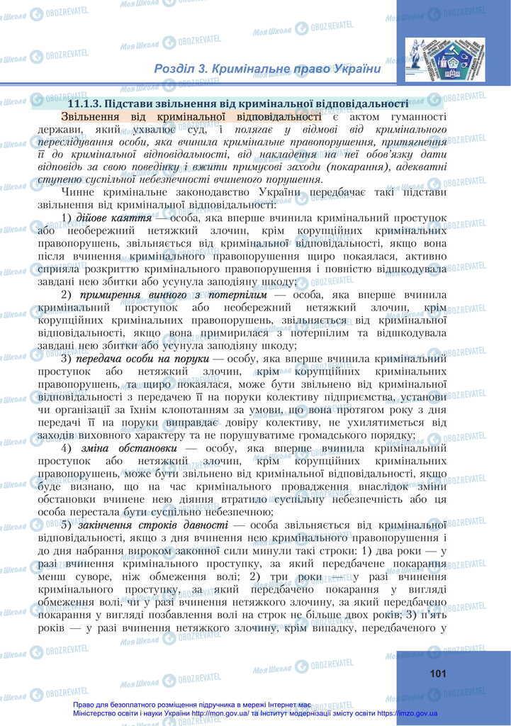 Учебники Правоведение 11 класс страница 101
