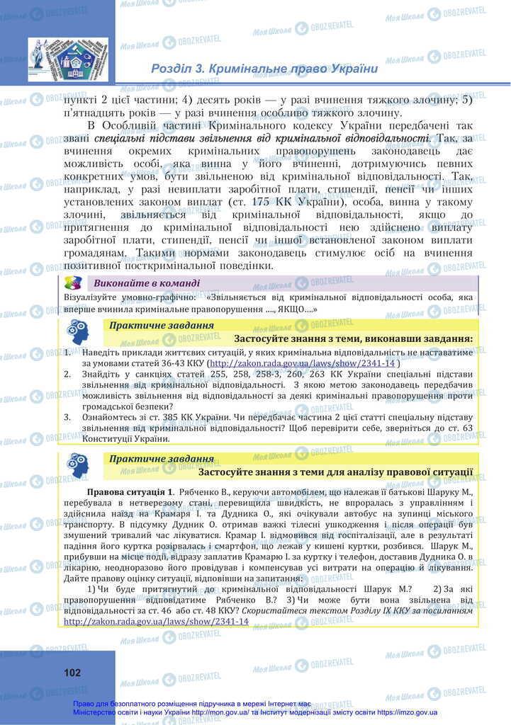 Підручники Правознавство 11 клас сторінка 102