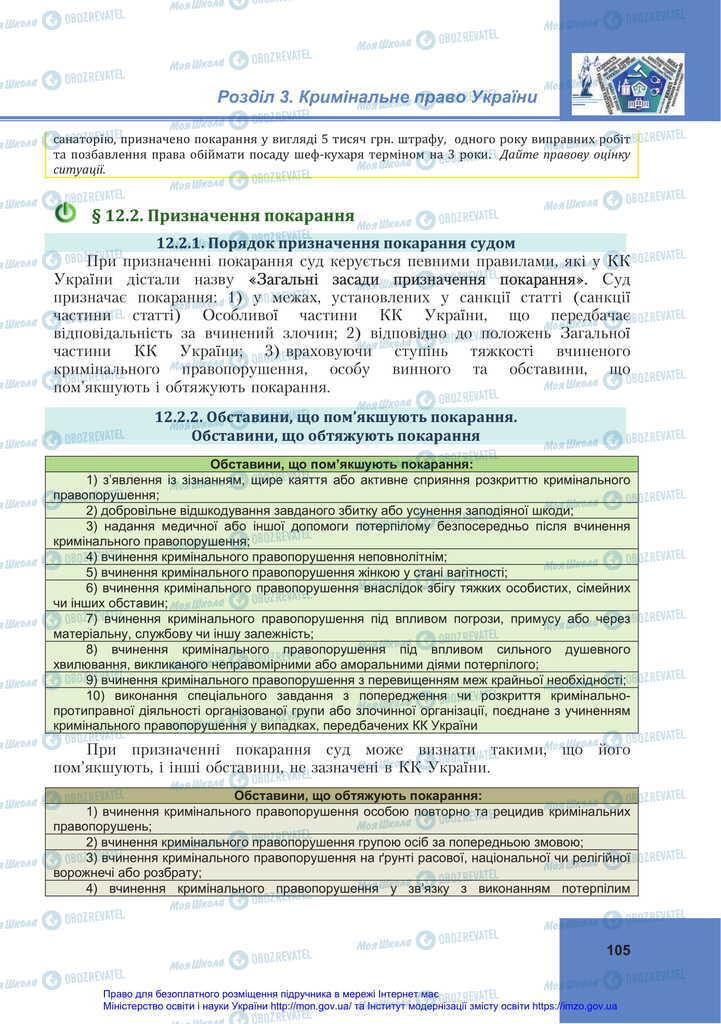 Підручники Правознавство 11 клас сторінка 105