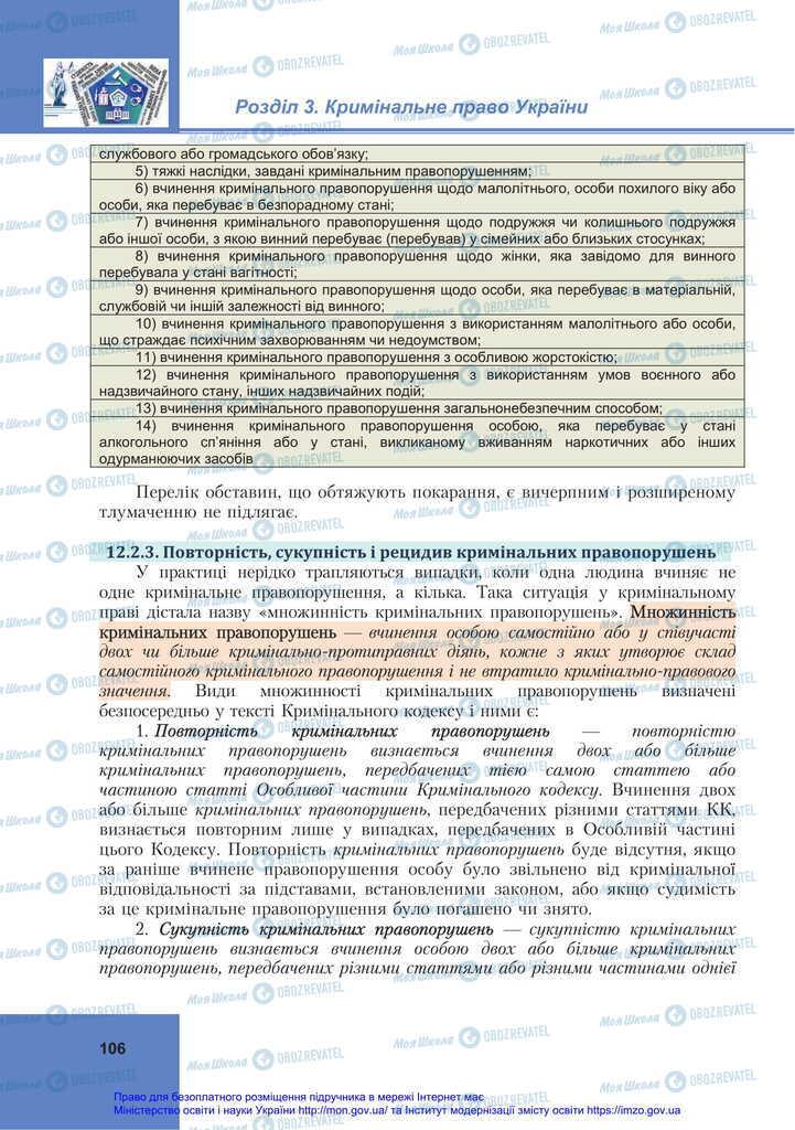 Учебники Правоведение 11 класс страница 106