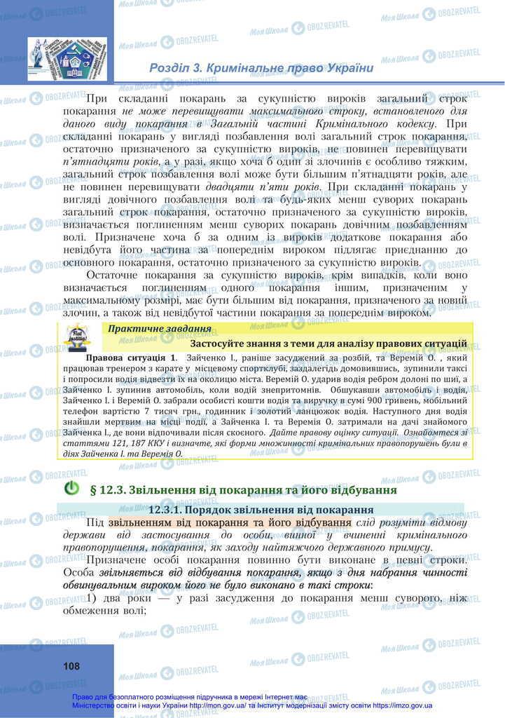 Учебники Правоведение 11 класс страница 108