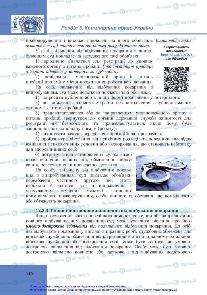 Підручники Правознавство 11 клас сторінка 110