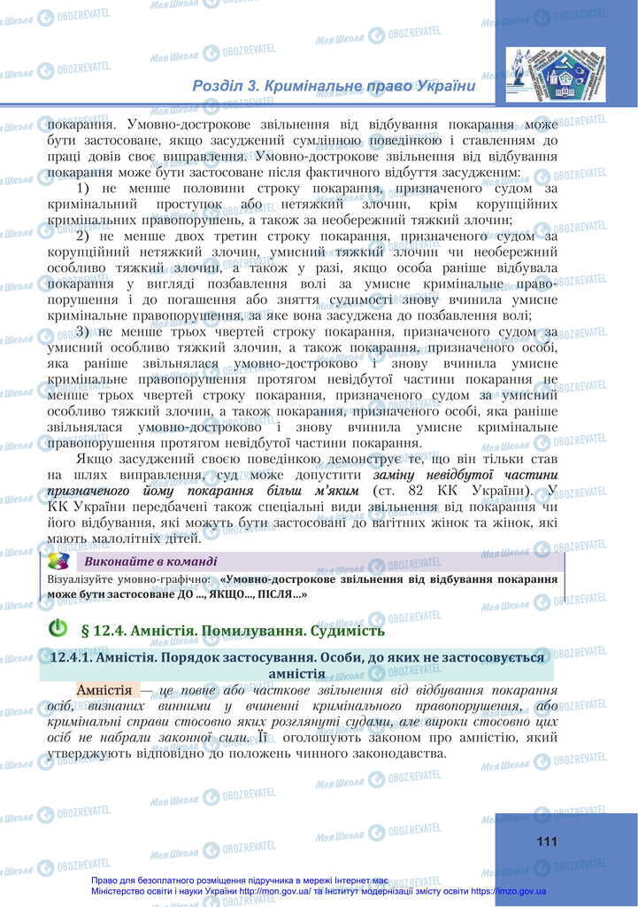 Підручники Правознавство 11 клас сторінка 111