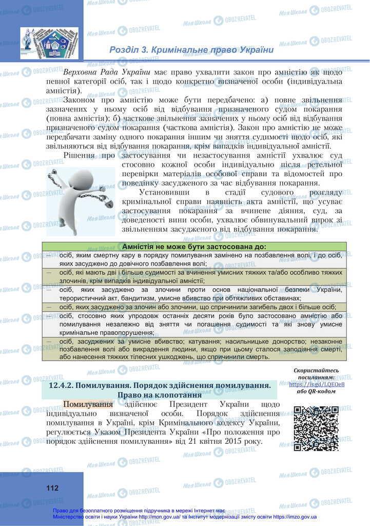 Підручники Правознавство 11 клас сторінка 112