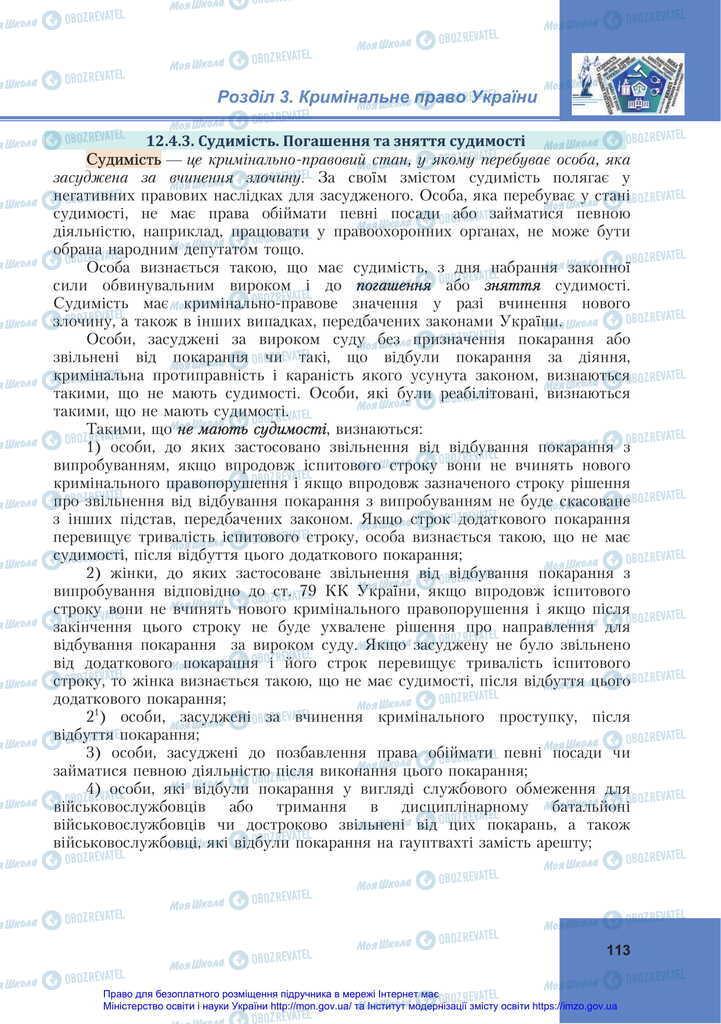 Учебники Правоведение 11 класс страница 113