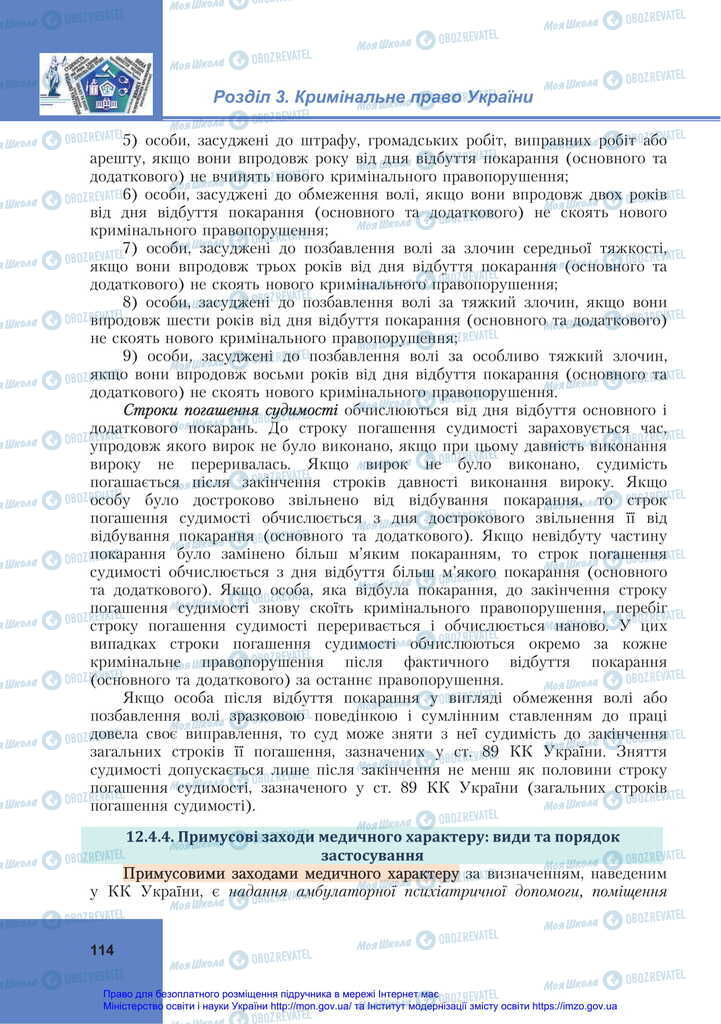 Учебники Правоведение 11 класс страница 114