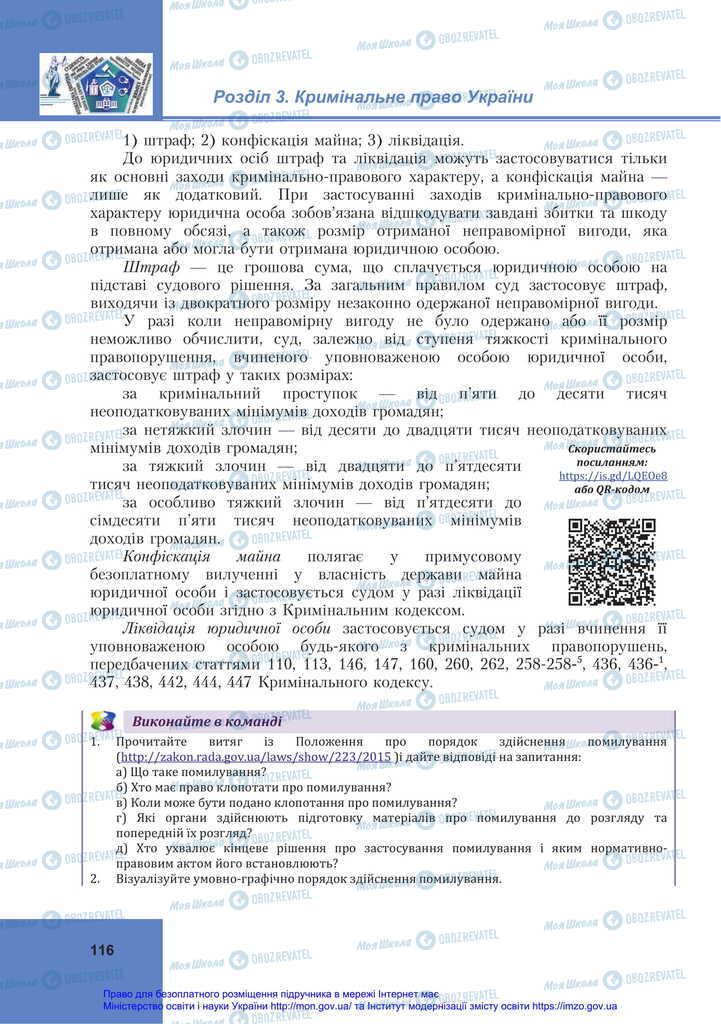 Підручники Правознавство 11 клас сторінка 116