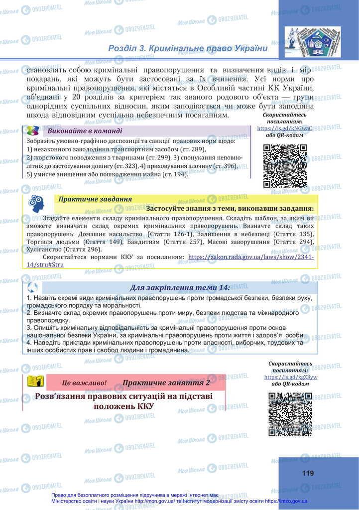 Учебники Правоведение 11 класс страница 119