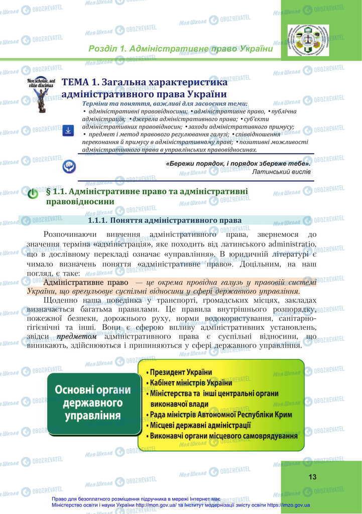 Підручники Правознавство 11 клас сторінка 13