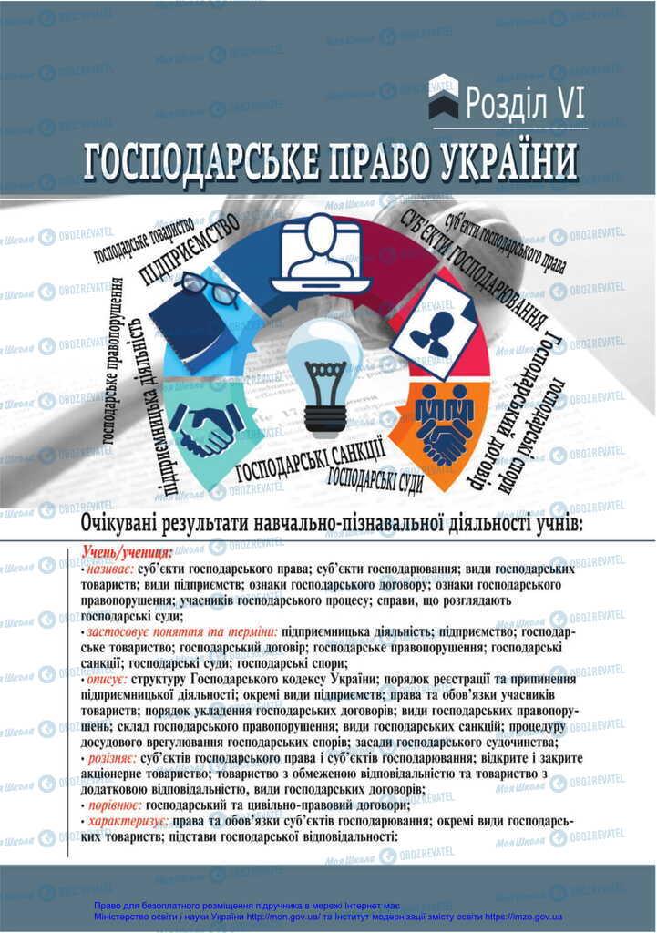 Підручники Правознавство 11 клас сторінка  203