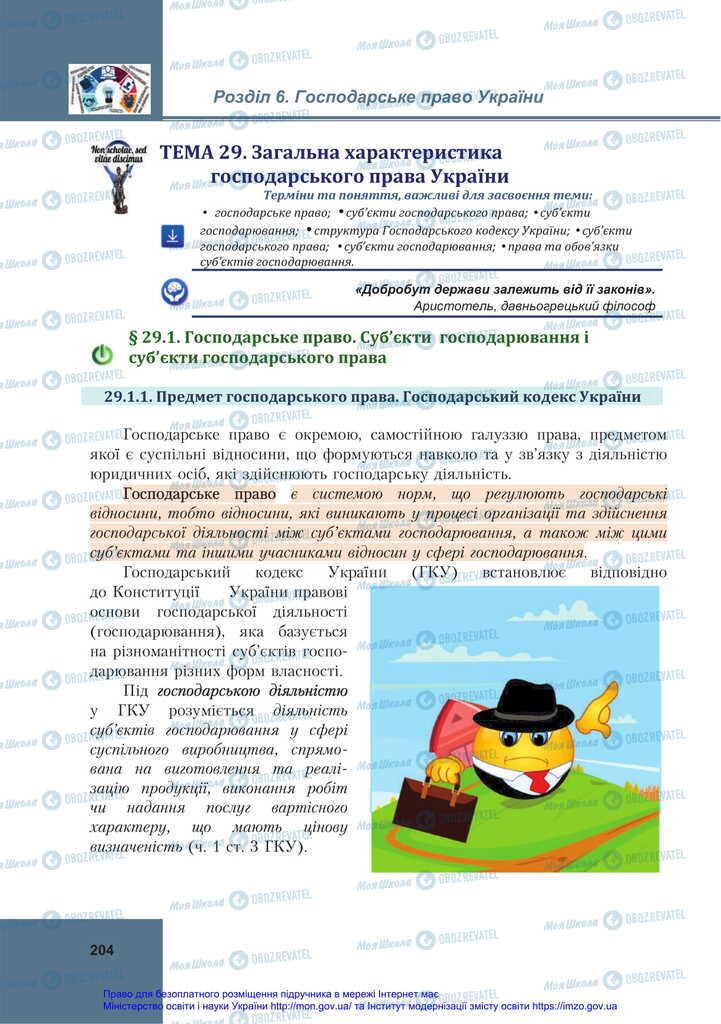 Підручники Правознавство 11 клас сторінка 204