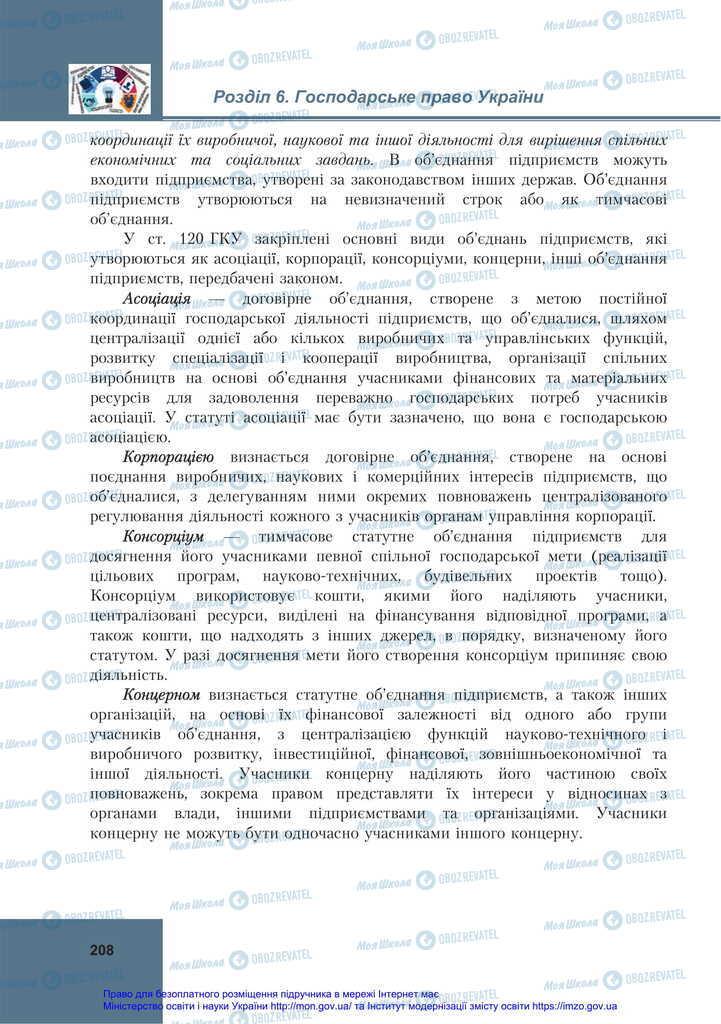 Підручники Правознавство 11 клас сторінка 208