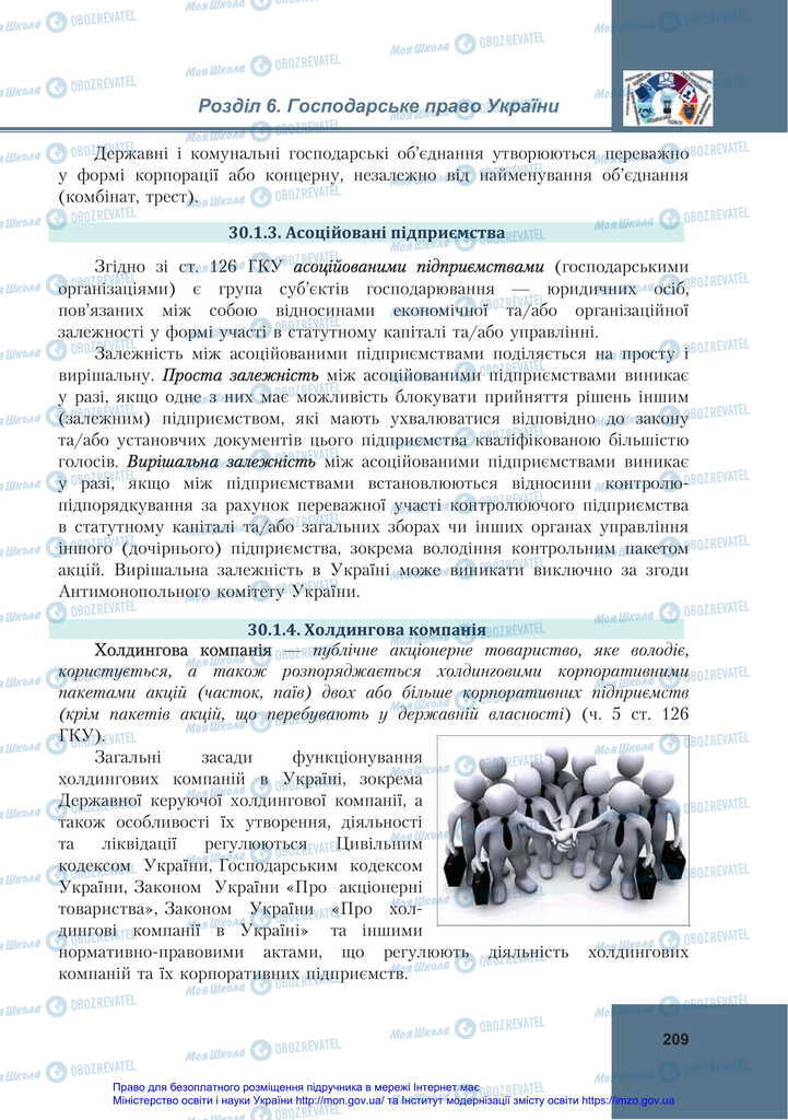 Підручники Правознавство 11 клас сторінка 209