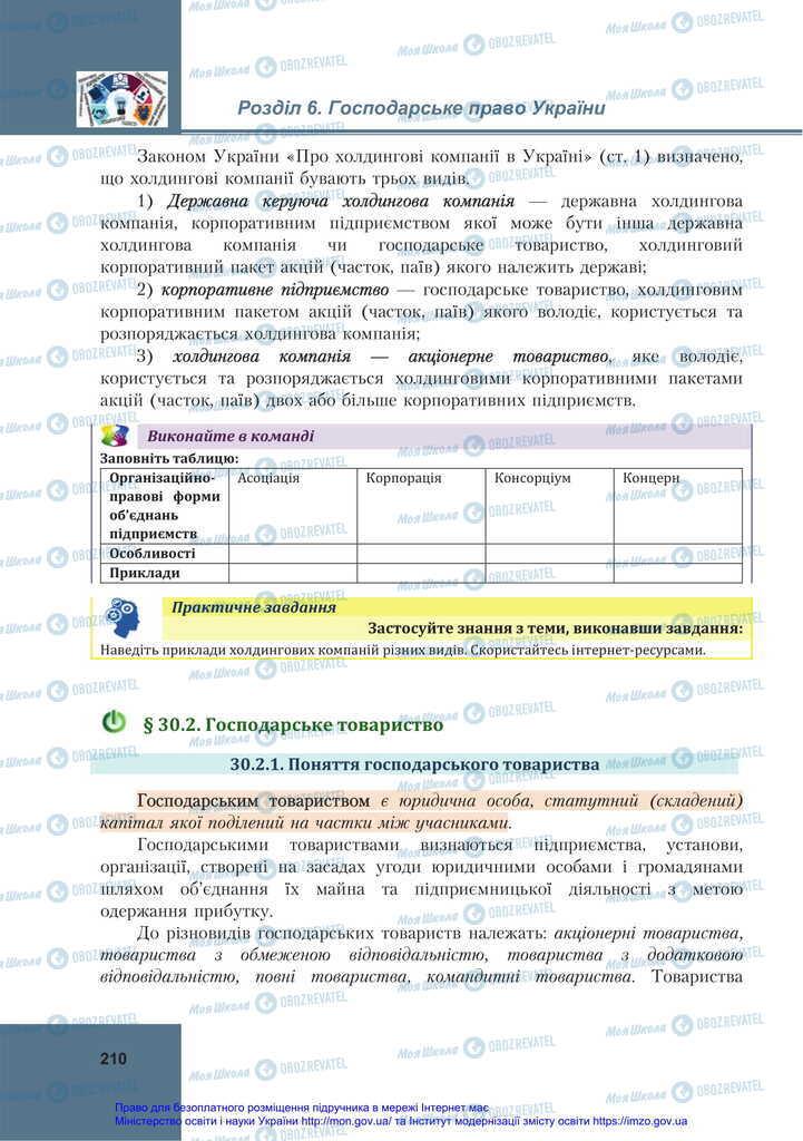 Підручники Правознавство 11 клас сторінка 210