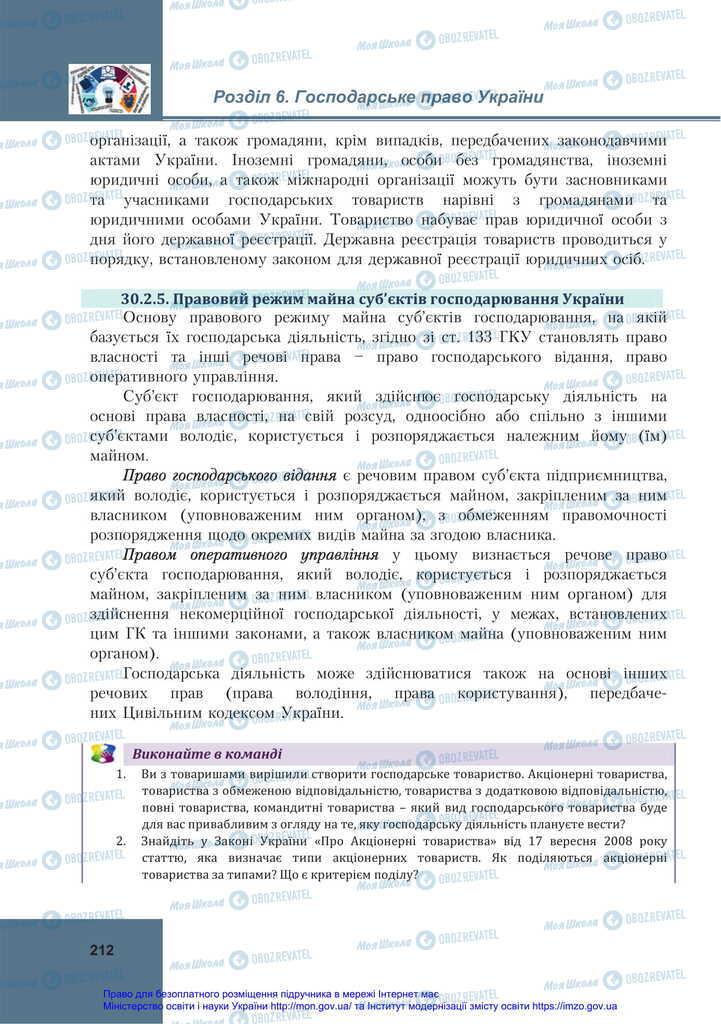 Підручники Правознавство 11 клас сторінка 212