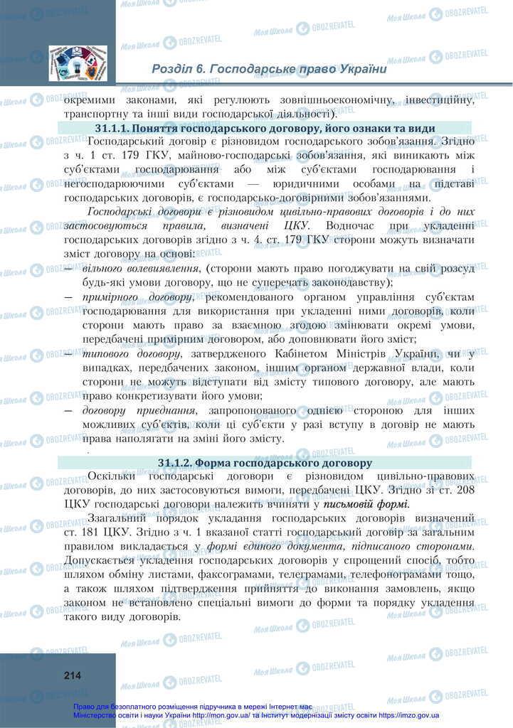 Підручники Правознавство 11 клас сторінка 214
