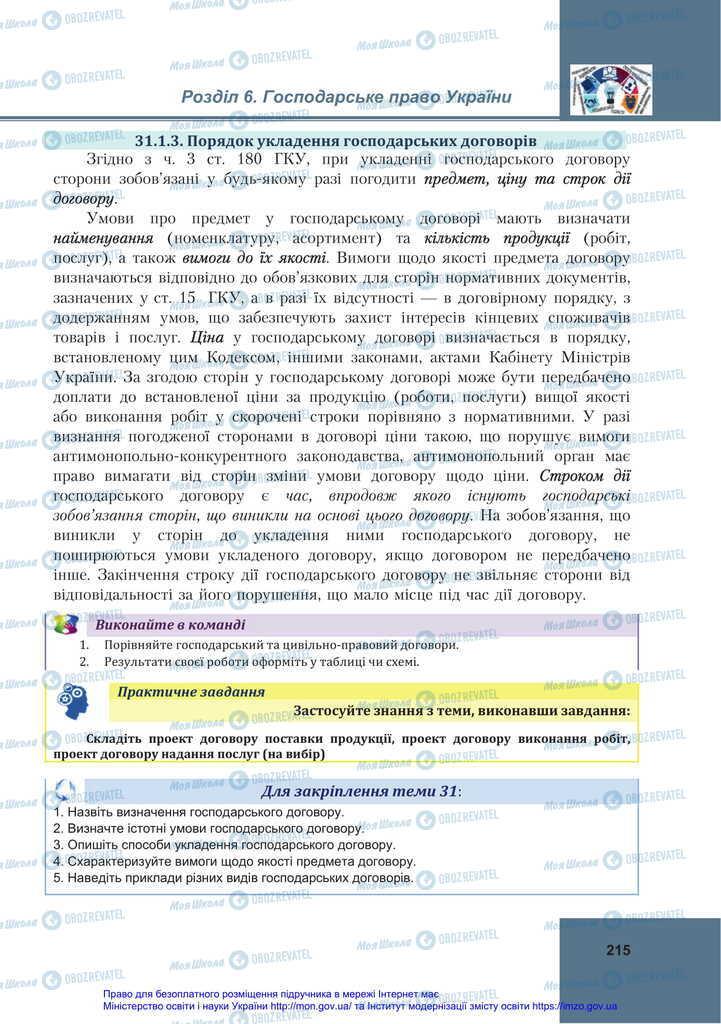 Підручники Правознавство 11 клас сторінка 215