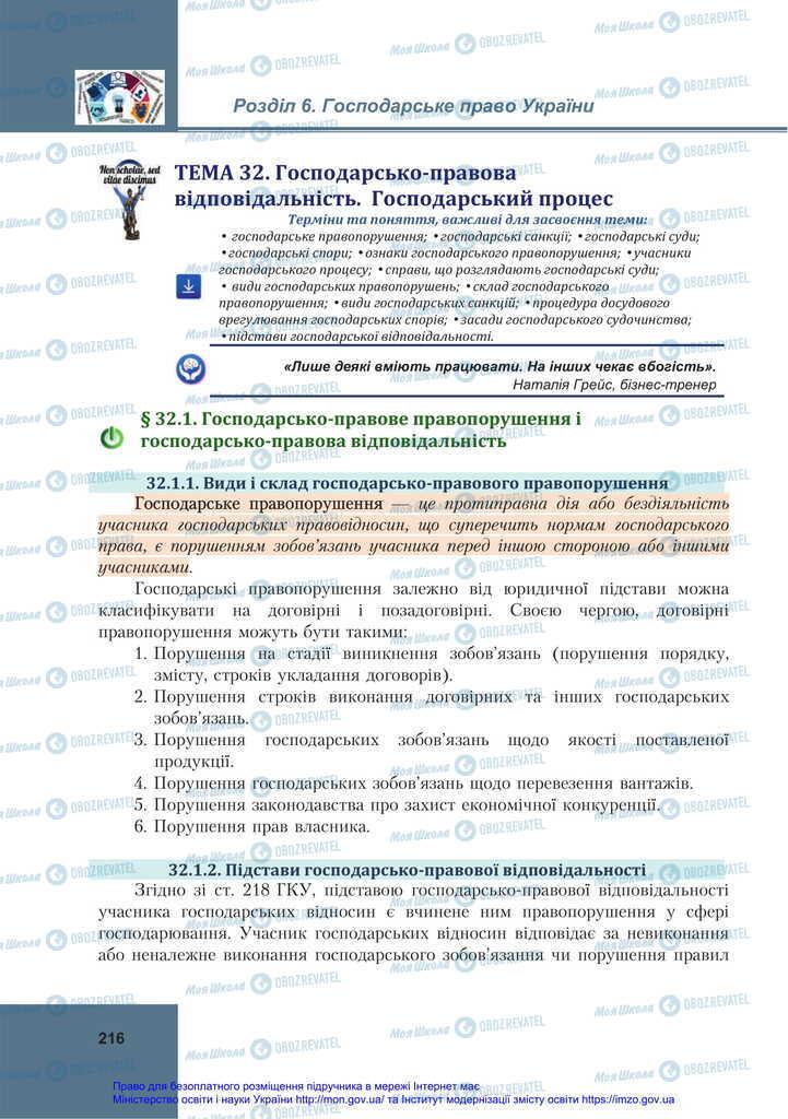 Підручники Правознавство 11 клас сторінка 216