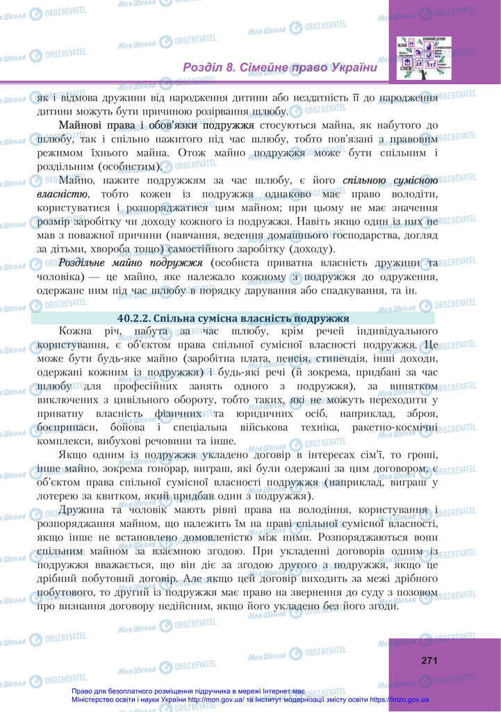 Учебники Правоведение 11 класс страница 271