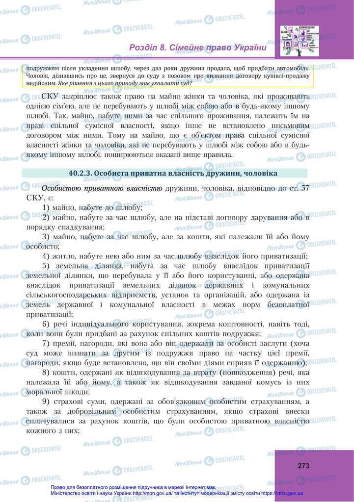 Підручники Правознавство 11 клас сторінка 273