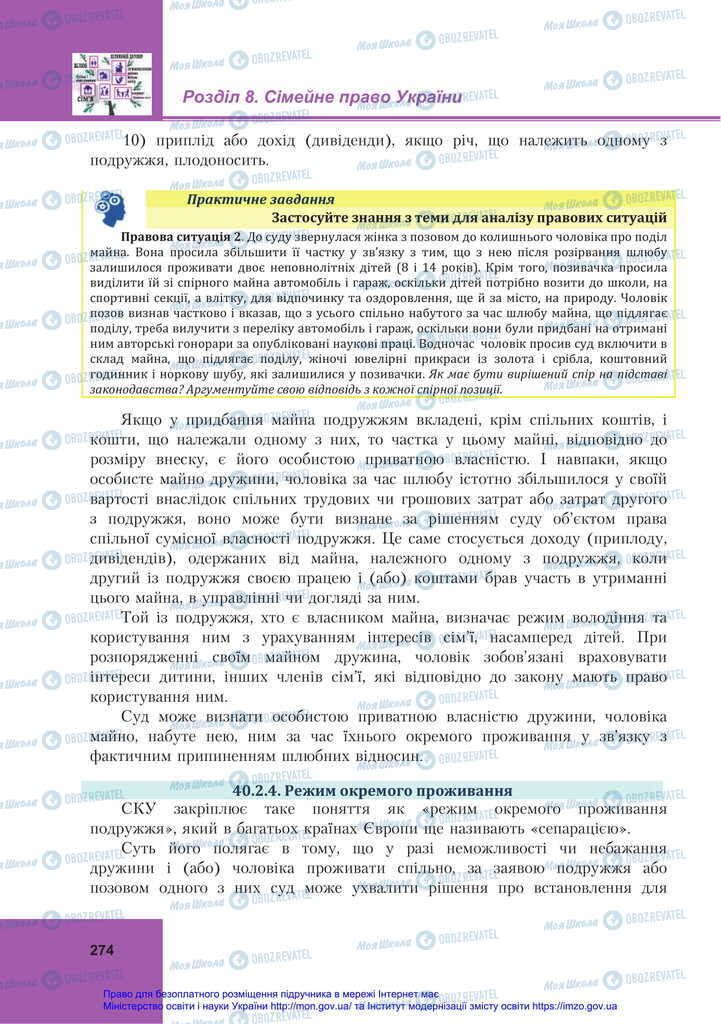 Підручники Правознавство 11 клас сторінка 274