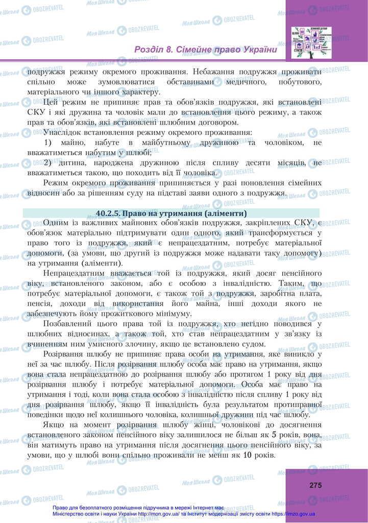 Підручники Правознавство 11 клас сторінка 275