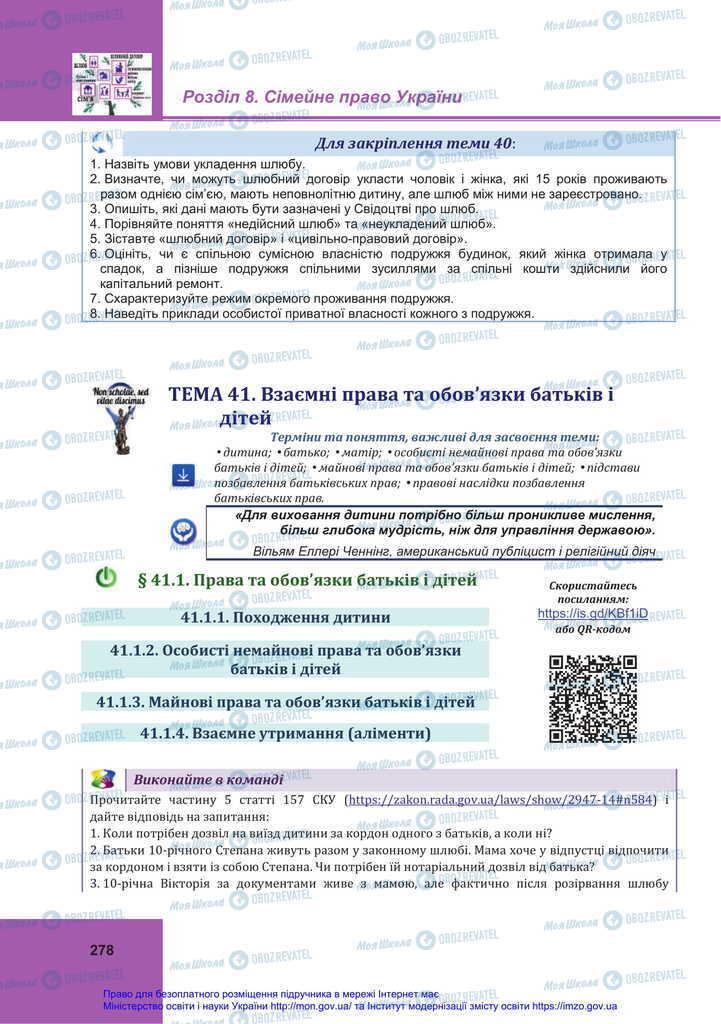 Підручники Правознавство 11 клас сторінка 278