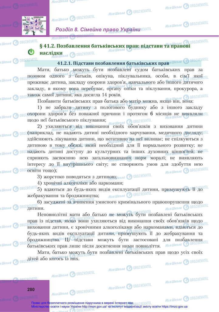 Підручники Правознавство 11 клас сторінка 280
